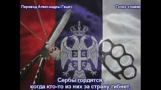 Arsen - Srbija danas (перевод с сербского)