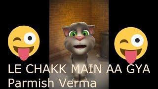 AA LE CHAKK MAIN AA GAYA  Parmish Verma Feat Talking Tom | Latest Punjabi Song 2017