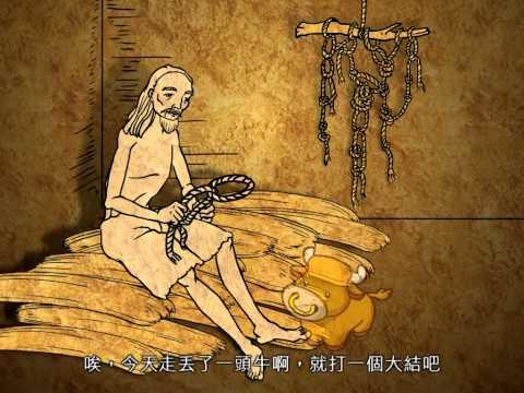 【資源介紹】解密圖書DNA:漢字的演進 - YouTube