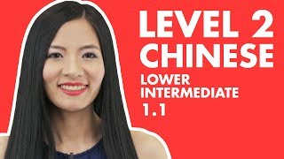 Learn Chinese Mandarin HSK Lesson 1 Intermediate Course Grammar Conversation Vocabulary 1.1