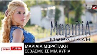 Μαριλία Μωραϊτάκη - Σεβασμό Σε Μια Κυρία