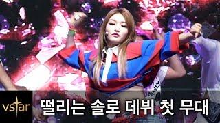 청하(CHUNG HA) 'Why Don't You Know(와이 돈츄 노우)' 데뷔 첫 무대 (언론쇼케이스)