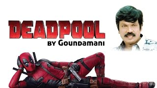 Dead Pool by Goundamani - South Indianized Trailer | Put Chutney