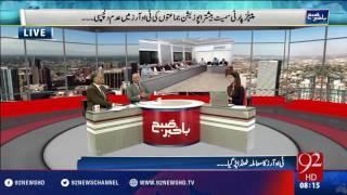 Bakhabar Subh -06-06-2016 -92NewsHD