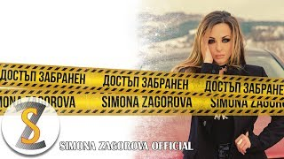 Simona Zagorova - Dostap zabranen / Достъп забранен 2017