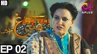 Is Chand Pay Dagh Nahin - Episode 2 | A Plus ᴴᴰ Drama | Firdous Jamal, Saba Faisal, Zarnish Khan width=