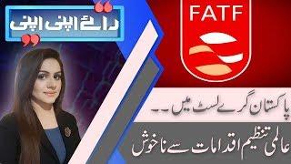 Raey Apni Apni | Next IMF loan will be 'the last' : Asad Umar | 20 Oct 2018 | 92NewsHD