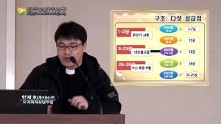 교구 성서40주간 - 마태오복음(2-1)