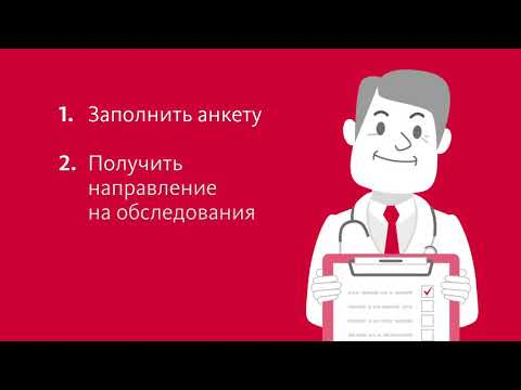 Диспансеризация АльфаСтрахование-ОМС