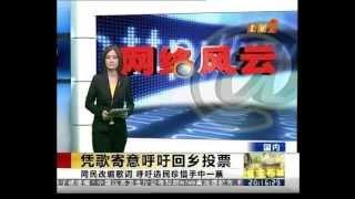 20130404 【网络风云】陈汉伟凭歌寄意