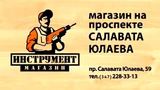 ИНСТРУМЕНТ (Уфа)