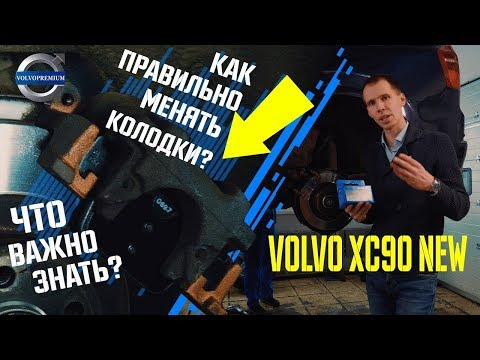 Замена тормозных колодок Volvo XC90. Как правильно? ОШИБКИ и ТОНКОСТИ. Ремонт Volvo [Volvopremium]