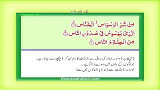 114 Surah An Nas   With Talawat And Urdu Translation In Audio And Text   Tune pk