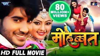 """Mohabbat   Pradeep R Pandey """"Chintu""""   Superhit Full Bhojpuri Movie   Bhojpuri Full Film 2018"""