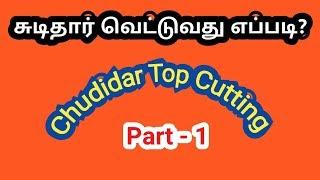 Chudidar Cutting in Tamil || Chudidar Top Cutting Part-1 width=