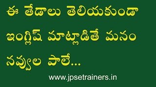 JPS Trainers-Spoken English-Lesson No.4 by Mr.Ratnam