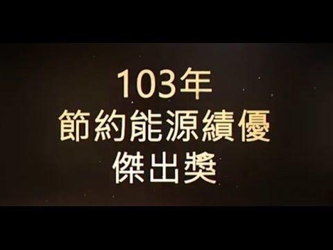 【103 年節約能源績優】傑出獎