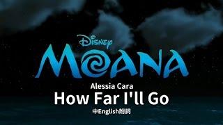 ᴴᴰ⁶⁰【Original】Alessia Cara|How Far I'll Go (Moana主題曲)【中English附詞】