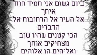אייל גולן-מתפלל-מילים