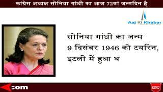 सोनिया गांधी का बर्थडे  लालू, शत्रुघ्न और वाड्रा ने दी बधाई -  Aaj ki khabar