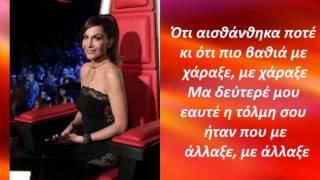 Ανατρεπτικά Lyrics (Voice Greece 2) - Ρέμος, Βανδή, Ασλανίδου, Μιχάλης Stavento