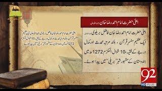 Tareekh Ky Oraq Sy | Ala Hazrat Imam Ahmed Raza Khan Rahmatullah Alaih | 25 June 2018 | 92NewsHD