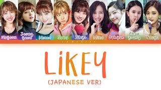 TWICE (트와이스)   LIKEY (Japanese Ver.) [Color Coded Lyrics/Kan/Rom/Eng]