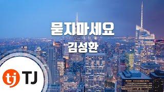 [TJ노래방 / 반키올림] 묻지마세요 - 김성환 / TJ Karaoke