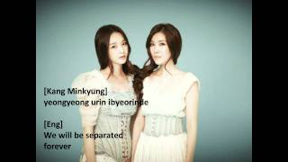 Davichi don't say goodbye [Romanization + Eng sub]