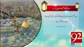 Quote | Hazrat Imam Hussain (AS) | 9 May 2018 | 92NewsHD