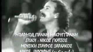 ΜΠΑΡΜΠΑ ΓΙΑΝΝΗ ΜΑΚΡΥΓΙΑΝΝΗ.wmv