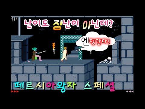 페르시아 왕자4D 스페셜(Prince of Persia Special)Level 1 ~ Level 13 공주…