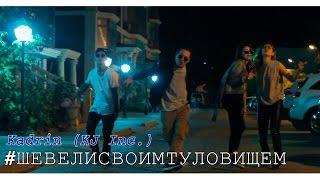 Скриптонит - Шевели своим туловищем (dance cover) Kadrin Jackson