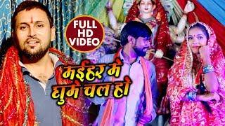 आ गया#Sanjit kuwar का नया देवी गीत - Maihar Me Ghume Chala Ho - 2018 New hit devi Geet