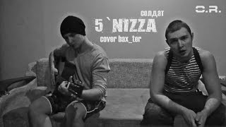 Солдат(5`NIZZA cover) - bax_ter