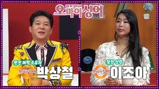 [오마이싱어 42회] 박상철&이조아! MC 용이&김희진! 트로트, 포크 가수들의 리얼 토크쇼~ Oh! My Singer~ ♬ 다시보기