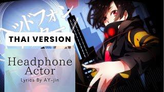 【JIN Ft. LiSA】 Mekakucity Actors - Recover【Headphone Actor】 Thai Ver.