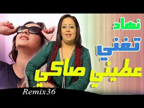 Remix 36 - نهاد تغني عطيني صاكي