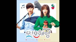 [Oh Hae Young Again OST] 04. 어쩌면 나