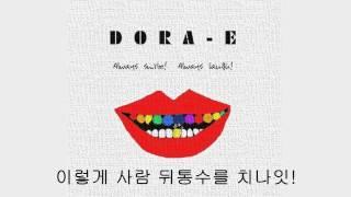 DORA-E(도라이) 잘 먹고 잘 살아라 재미송