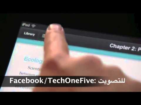 Tech15 Ep20 iBooks2 تجربة الكتب الدراسية الرقمية في ال