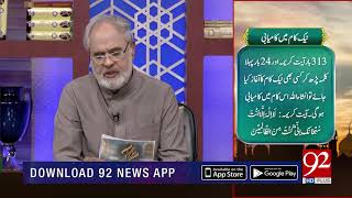 Quote | Hazrat Ali (RA) | Subh E Noor | 15 Oct 2018 | 92NewsHD