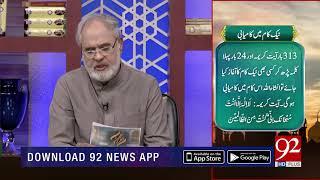 Quote | Hazrat Ali (RA) | Subh E Noor | 15 Oct 2018 | 92NewsHD