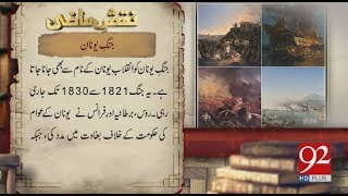 Naqsh e Mazi | War of Greek | 4 August 2018 | 92NewsHD