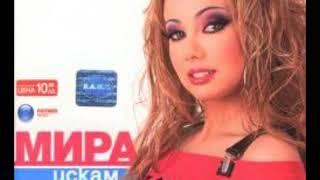 Мира - Мрежа от страст 2003