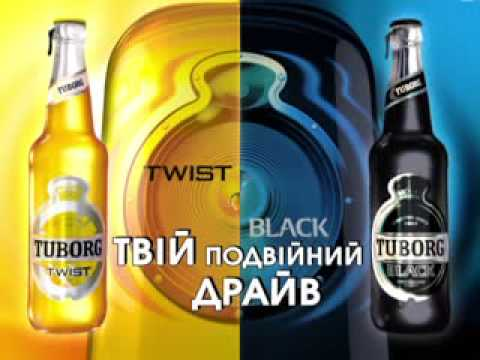 Tuborg Twist and Tuborg Black commercial (ukraine june 2009)