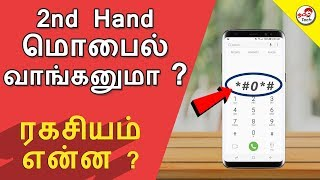 Secret Trick to Check 2nd Hand mobiles Before buying - பழைய மொபைல் வாங்கும் முன்| Tamil Tech