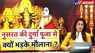 Nusrat Jahan की Durga Pooja से कट्टरपंथी मौलानाओं में क्यों मच रही खलबली ? Debate with Sumaira Khan