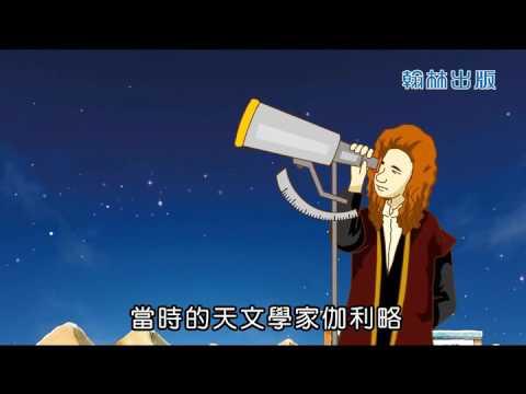 國小_自然_月亮表面【翰林出版_四上_第一單元 月亮】 - YouTube