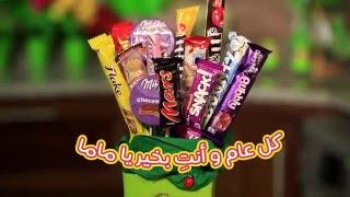 #عيد_الأم مع نديم: الهدية الأولى